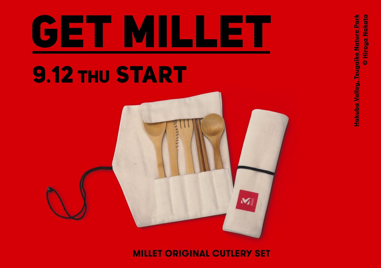 これ欲しい! MILLETオリジナル竹製カトラリーをプレゼント【GET MILLET Campaign】開催。