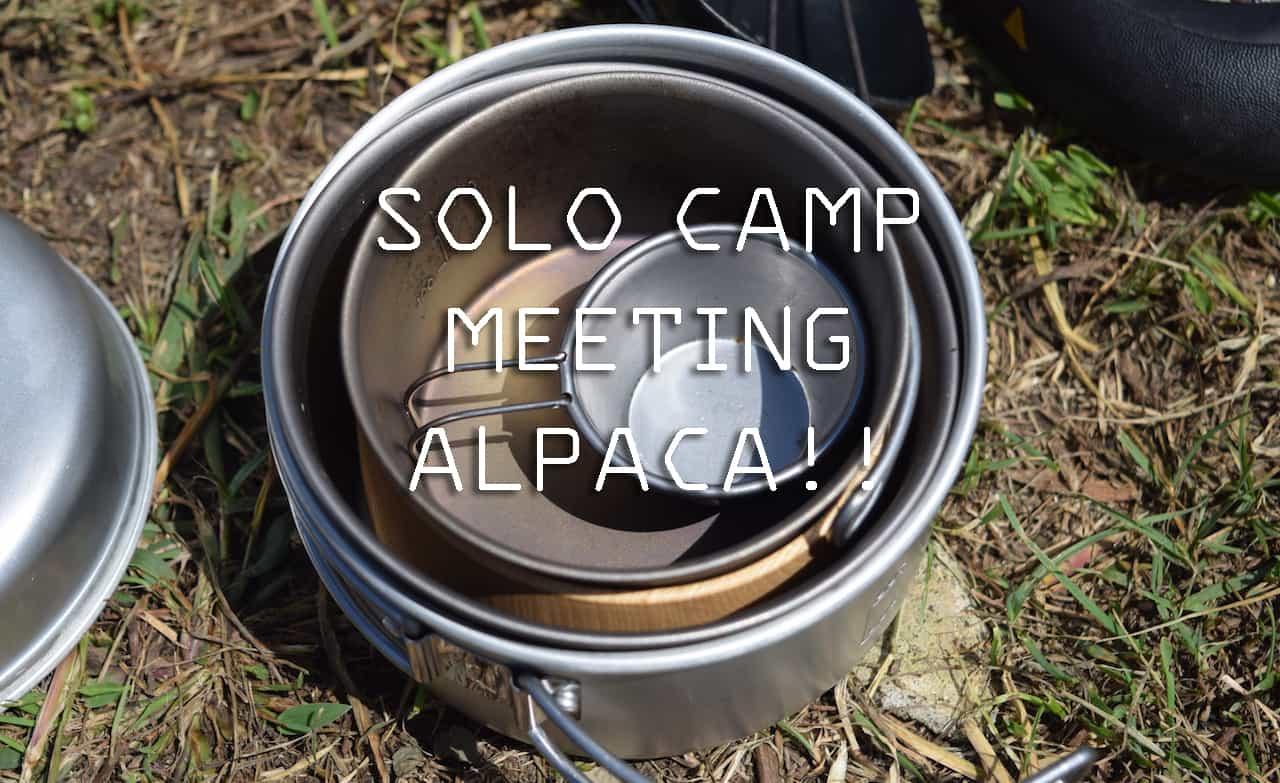 軽量ソロキャンプのオフ会に参加したら物欲が爆発しそうになった話。その2