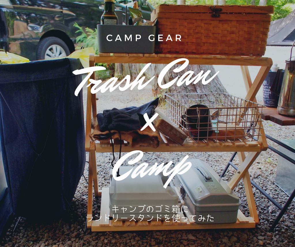 キャンプサイトで使うゴミ箱ってどうする? お洒落でお手頃なランドリーバスケットを活用!