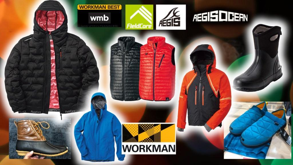 ワークマン2019秋冬モデル各種をショートムービーで紹介
