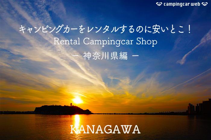神奈川県でキャンピングカーレンタルが1番安い店舗はどこ??