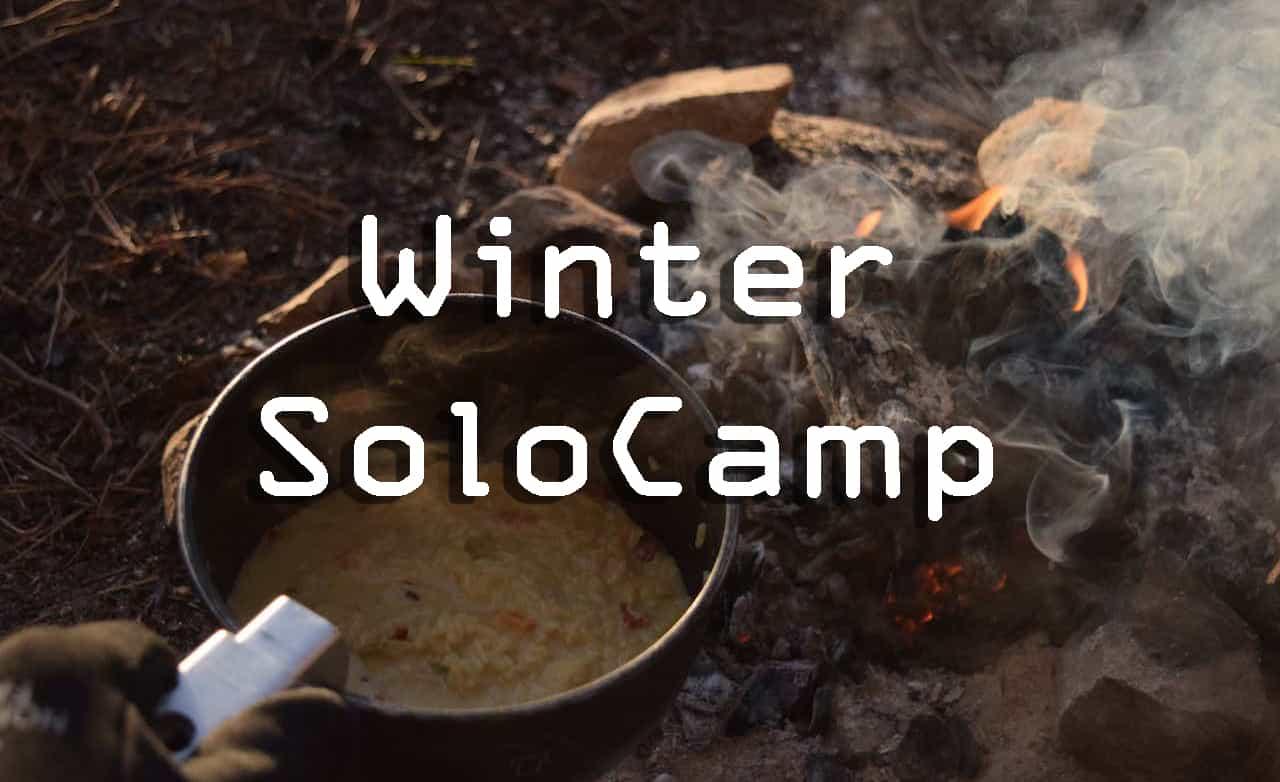 冬のソロキャンプの準備!冬でも快適にソロキャンプをする為に!