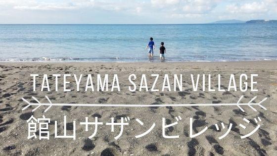 「館山サザンビレッジ」キャンプレポ 海がすぐそば!今年リニューアルオープンした人気が出そうなキャンプ場