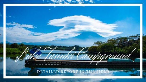 富士山の見える湖畔キャンプ場「田貫湖キャンプ場」場内詳細レポート編