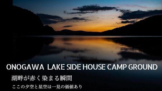 本当に気持ちいい湖畔のキャンプ場「小野川湖畔の家キャンプ場」6つの魅力(福島県、裏磐梯・五色沼方面)