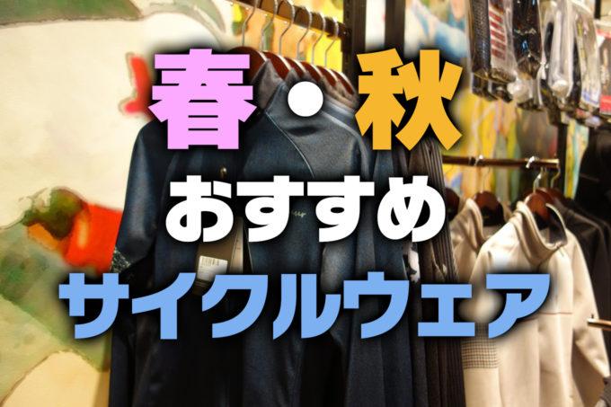 ロードバイク春秋のサイクルウェア 気温別におすすめの服装を解説!