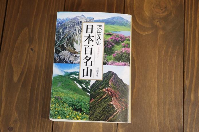 【超難解】編集部正解率0%!しかも役に立たない日本百名山クイズにLet's挑戦!