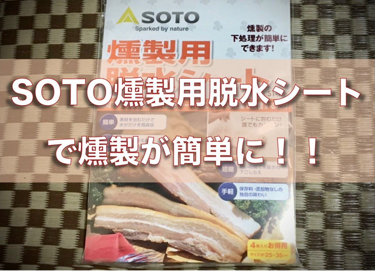 【レビュー】SOTOの『燻製用脱水シート』が便利!!あっという間に脱水完了!!美味しい燻製の必需品?!