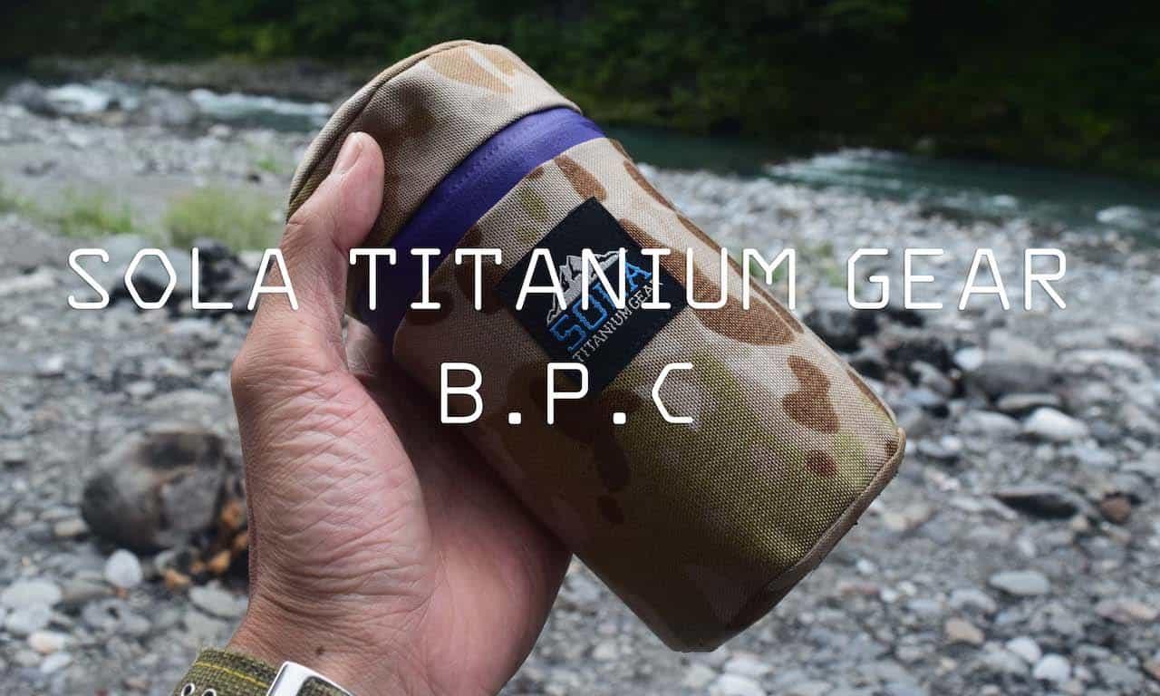 【隣のULキャンパー】ソラチタニウムギアの缶クーラー「B.P.C」!