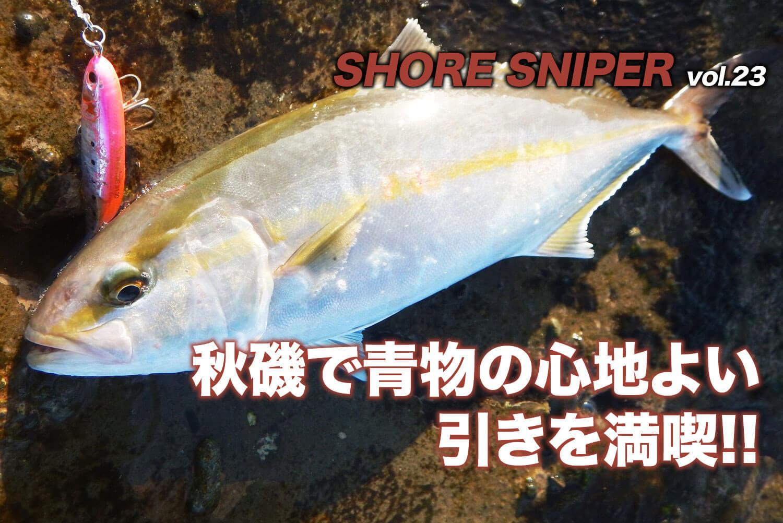秋磯で青物の心地よい引きを満喫!!|【SHORE SNIPER vol.23】