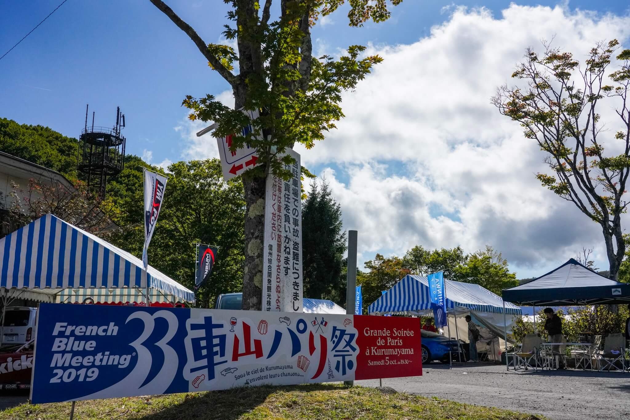 フランス車の祭典「フレンチブルーミーティング」に3000台以上集結か|取材レポ