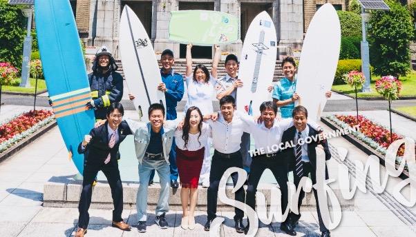 SFJがサポートする地方公務員による『全国自治体サーフィン選手権大会』が宮崎県 木崎浜で開催!