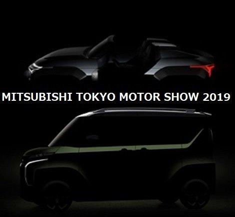 三菱自動車が東京モーターショー2019出展概要を公開!