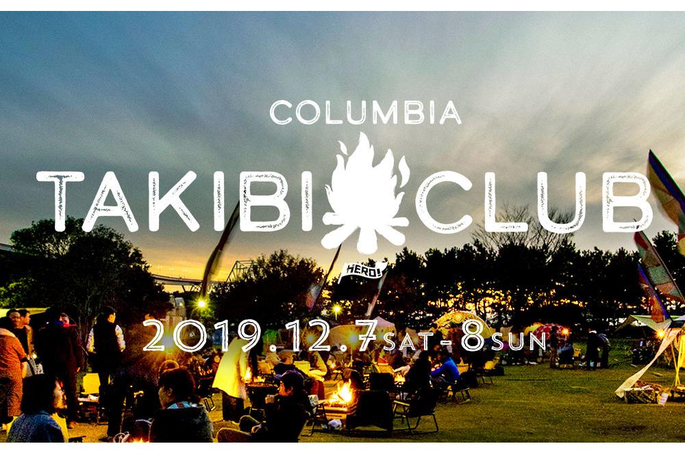 焚き火台や薪ストーブを試せる、都市型キャンプイベント「TAKIBI CLUB」開催。