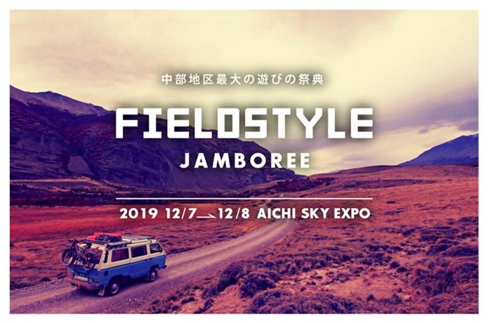 中部地区最大の遊びの祭典が、早くも日本最大級にパワーアップ「FIELDSTYLE JAMBOREE」開催【アウトドア通信. 480】