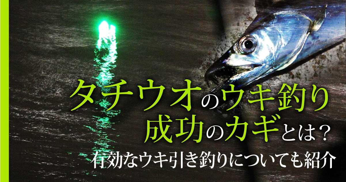 タチウオのウキ釣り成功のカギとは? 有効なウキ引き釣りについても紹介