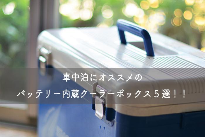 車中泊にオススメのバッテリー内蔵クーラーボックス5選!!
