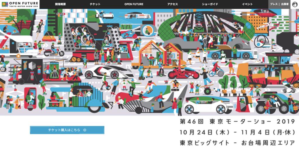 【大注目の東京モーターショー2019】YouTubeキャンピングカーTVが初プレス取材!