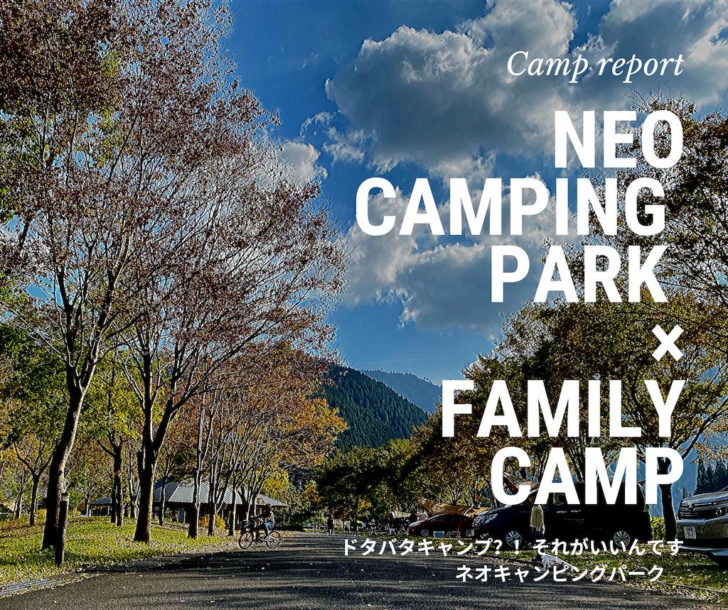 【前編】NEOキャンピングパーク | ドタバタ・ハロウィン・焼き芋!秋を堪能するキャンプ