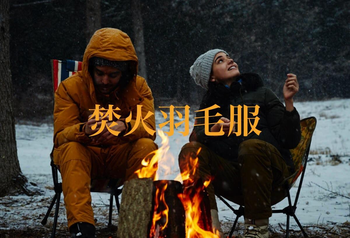 ナンガの「焚火ダウン」シリーズで最強冬キャンプ支度。