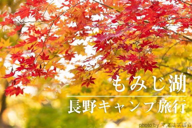 長野キャンプ旅行「もみじ湖」10000本の紅葉がすごかった!ライトアップは11月17日まで延長!