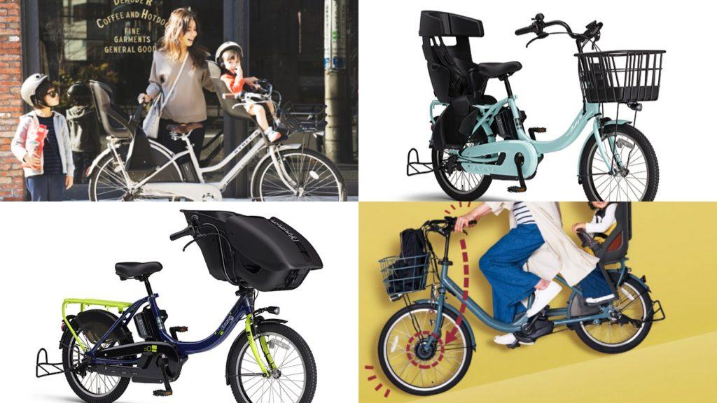 電動アシスト自転車おすすめ4厳選2019ランキング【子供乗せ】
