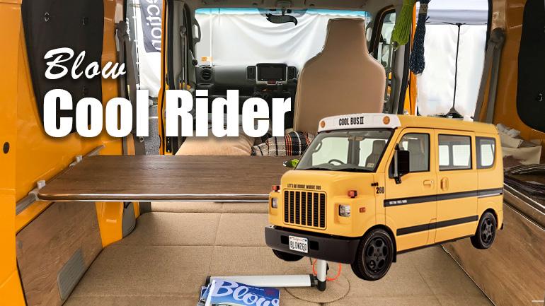 レトロな見た目が可愛い!オールドスクールバス風のBlow Cool Rider