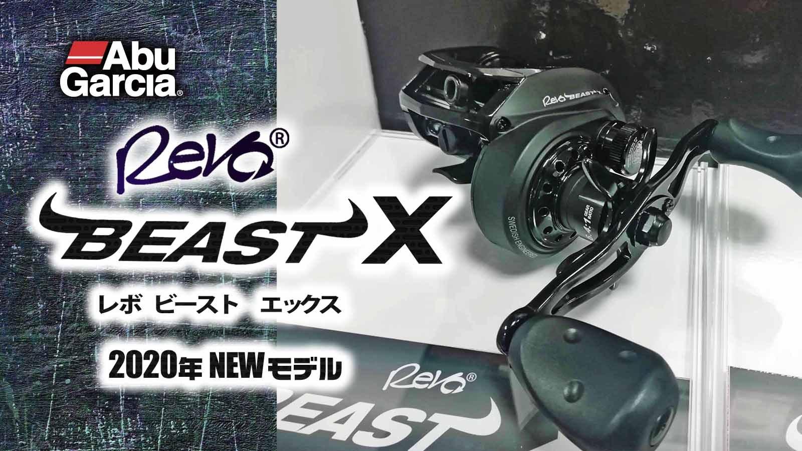 【レボ・ビーストX】アブガルシアのレボXシリーズにBEASTモデルが2020年登場