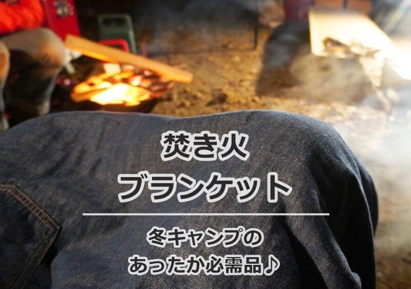 キャンプ用のブランケット5品 ~ 焚き火で使える難燃素材のみピックアップ
