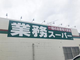 【レシピ公開】キャンプの主役! 業務スーパーでおすすめのお肉&豪快肉料理3選