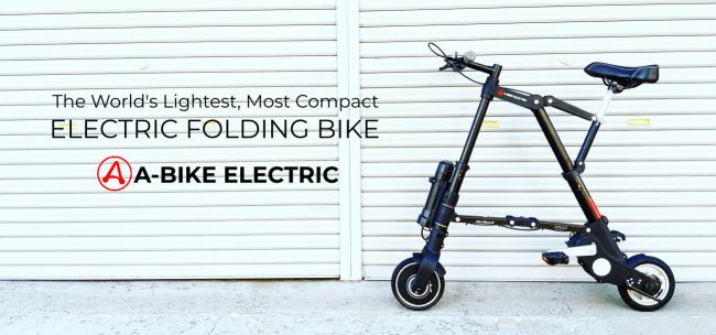 快適な乗り心地とアシスト走行を実現!折りたたみ電動アシスト自転車『A-BIKE ELECTRIC』の改良型が登場!