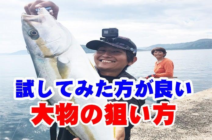 泳がせ釣りでルアーに反応しない魚が釣れた!超お手軽仕掛けで大物を狙う方法