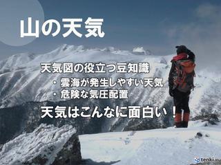 実は登山に役立つ情報が満載!天気図を読むポイントを解説