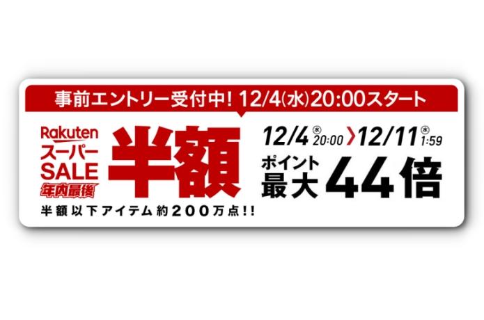 人気釣り具をお得にGET!楽天スーパーSALEは12月11日(水)01:59まで