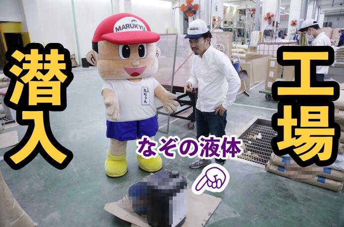 大人の社会科見学。九ちゃんとマルキユーの釣りエサ工場に潜入してみた。
