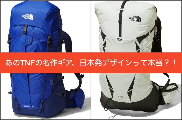 【デザイナーに直撃!】<ザ・ノース・フェイス>のギアは日本の山から進化してるって本当ですか?
