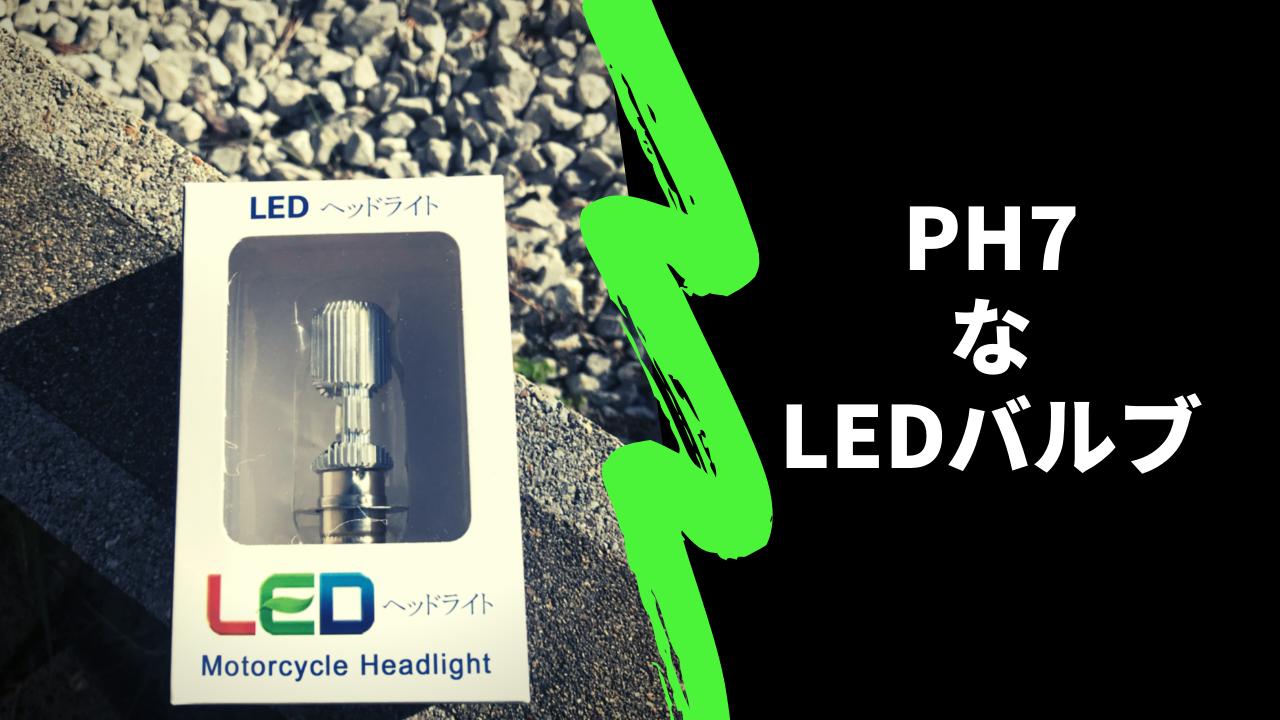 原付・小型バイクやオフ車に最適。暗い夜道をバルブ交換のみでLEDヘッドライトに