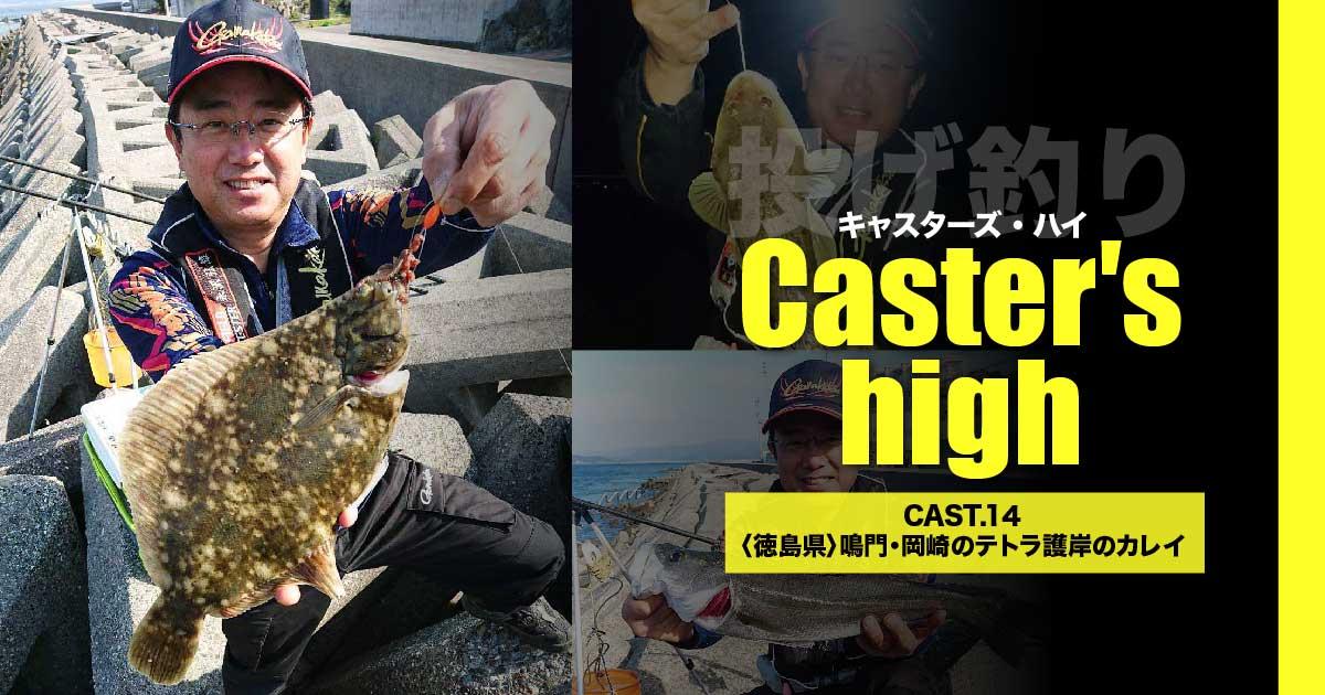 良型カレイ+αをキャッチした「全日本カレイ」の模様を紹介|【投げ釣り】キャスターズ・ハイ Cast.14