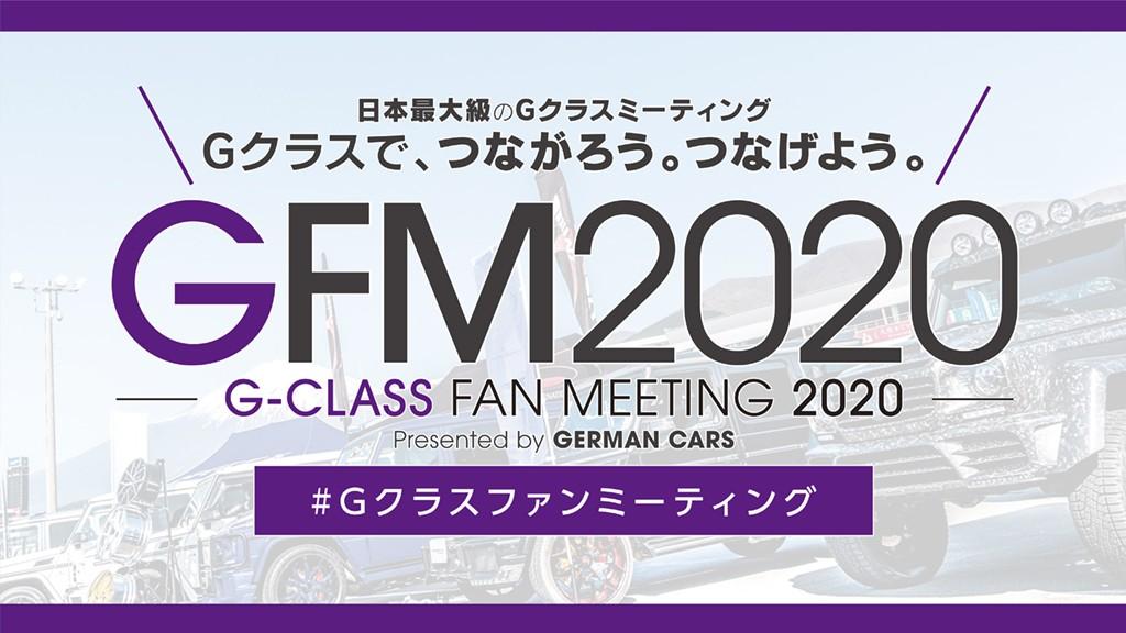 2020年4月19日(日)Gクラスファンミーティング2020 Presented by GERMAN CARS 開催!