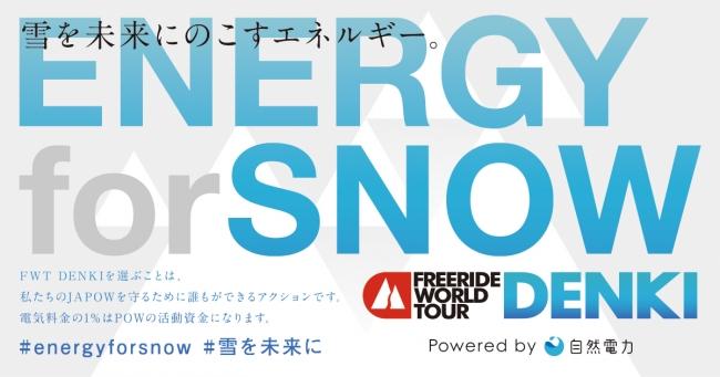 FWTジャパン「ENERGY FOR SNOWプロジェクト」として2020年冬に自然エネルギー導入促進活動を実施