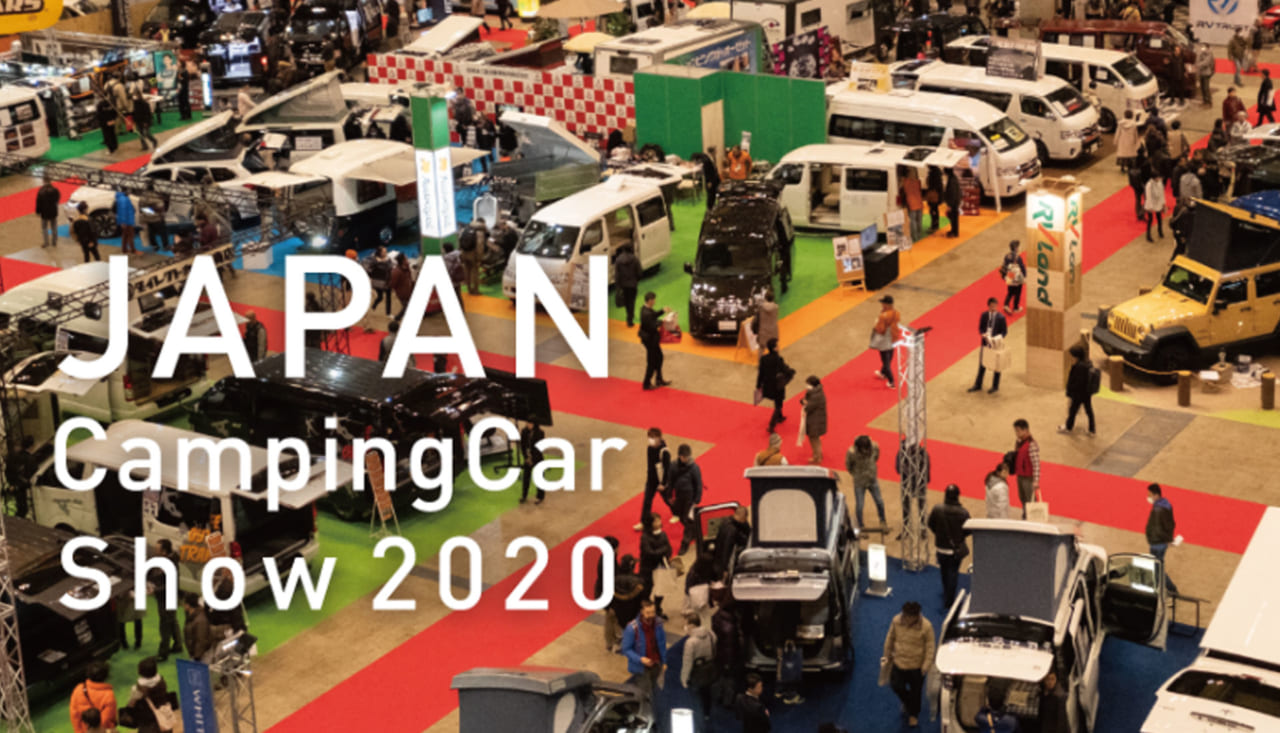 日本最大のキャンピングカーショー開催!『ジャパンキャンピングカーショー2020』1/31~