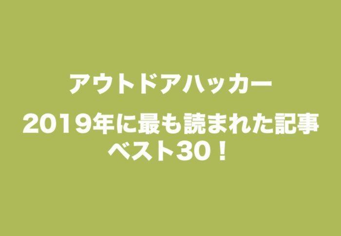 2019年に最も読まれた記事ベスト30!