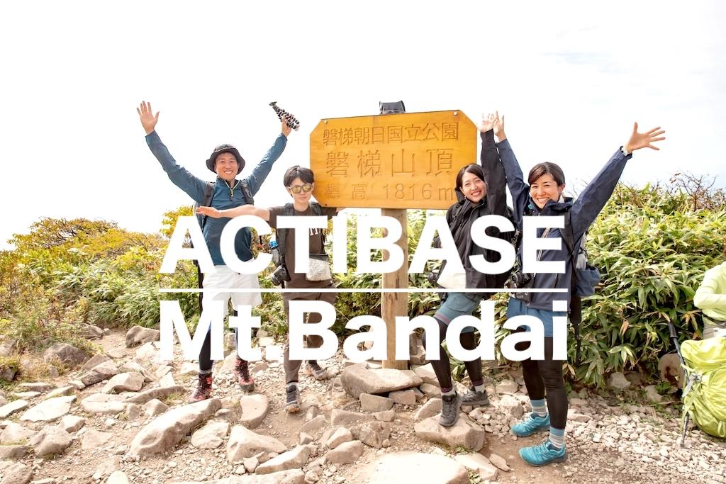 高速ゴンドラ利用で絶景へ!9月の磐梯山で日帰り登山