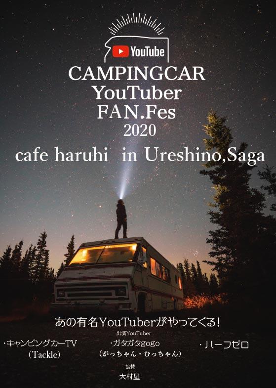 キャンピングカーファンフェス in SAGA 〜cafe haruhi〜