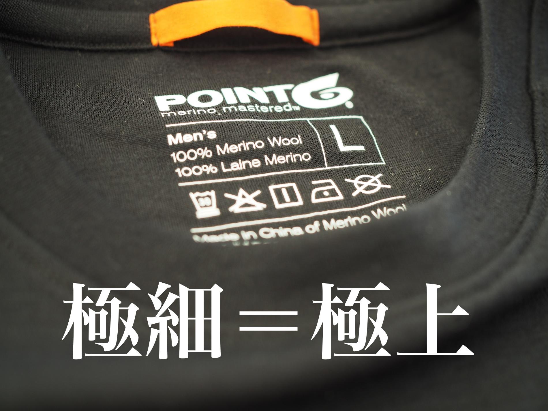 【業界初】極細18.5ミクロンのメリノウールの着心地。POINT6のベースレイヤー