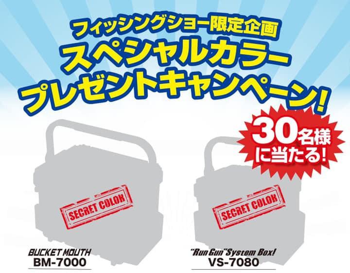 【フィッシングショー期間限定企画】バケットマウスとランガンシステムボックスの限定色が30名に当たるスペシャルキャンペーンを実施中