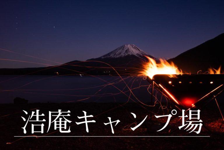 攻略!富士山と本栖湖「浩庵キャンプ場」やっぱり絶景2020冬キャンプレポート