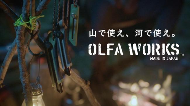 アウトドアブランド「OLFA WORKS」誕生【カッターナイフのオルファ】