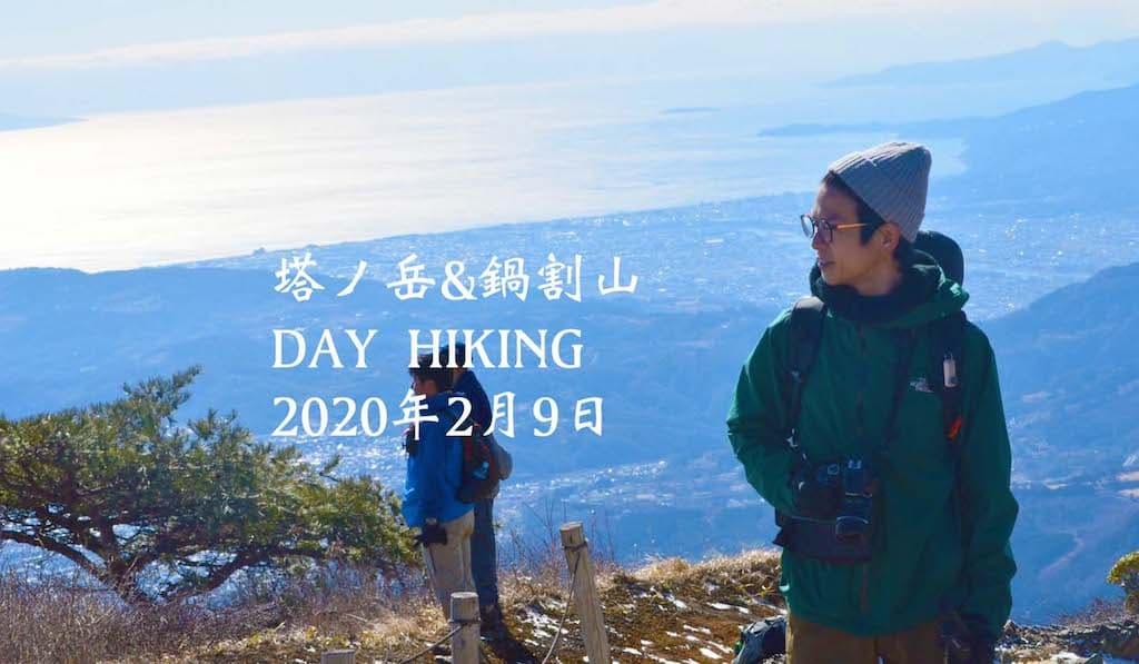 【DAYHIKE】2月の塔ノ岳と鍋割山で超絶マイペースハイキング!