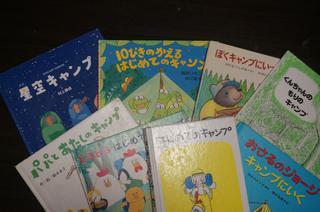 【ママライター推薦】キャンプのおすすめ絵本7選!親子でキャンプの世界を楽しもう